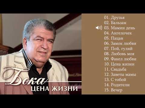 Бока (Борис Давидян) - 2011 Цена жизни