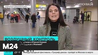 Пациент с подозрением на коронавирус проходит диагностику в столице - Москва 24
