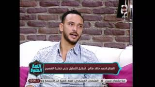اللمة الحلوة - احمد خالد صالح : انا مبهور بالفنان محمد فراج  وبحبة جداعلى المستوى الشخصي