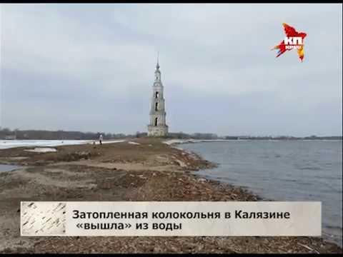 Затопленная колокольня в Калязине «вышла» из воды