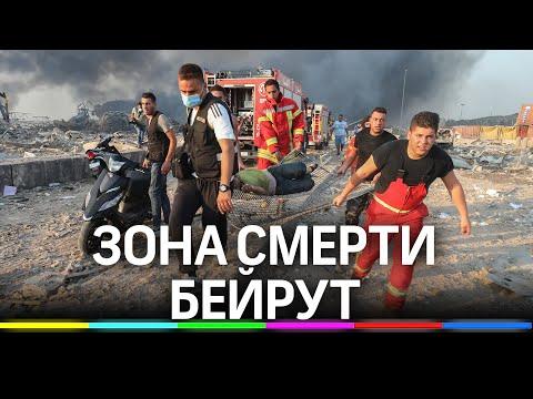Бейрут разрушил взрыв конфискованной селитры: более сотни жертв, руины и российский след трагедии
