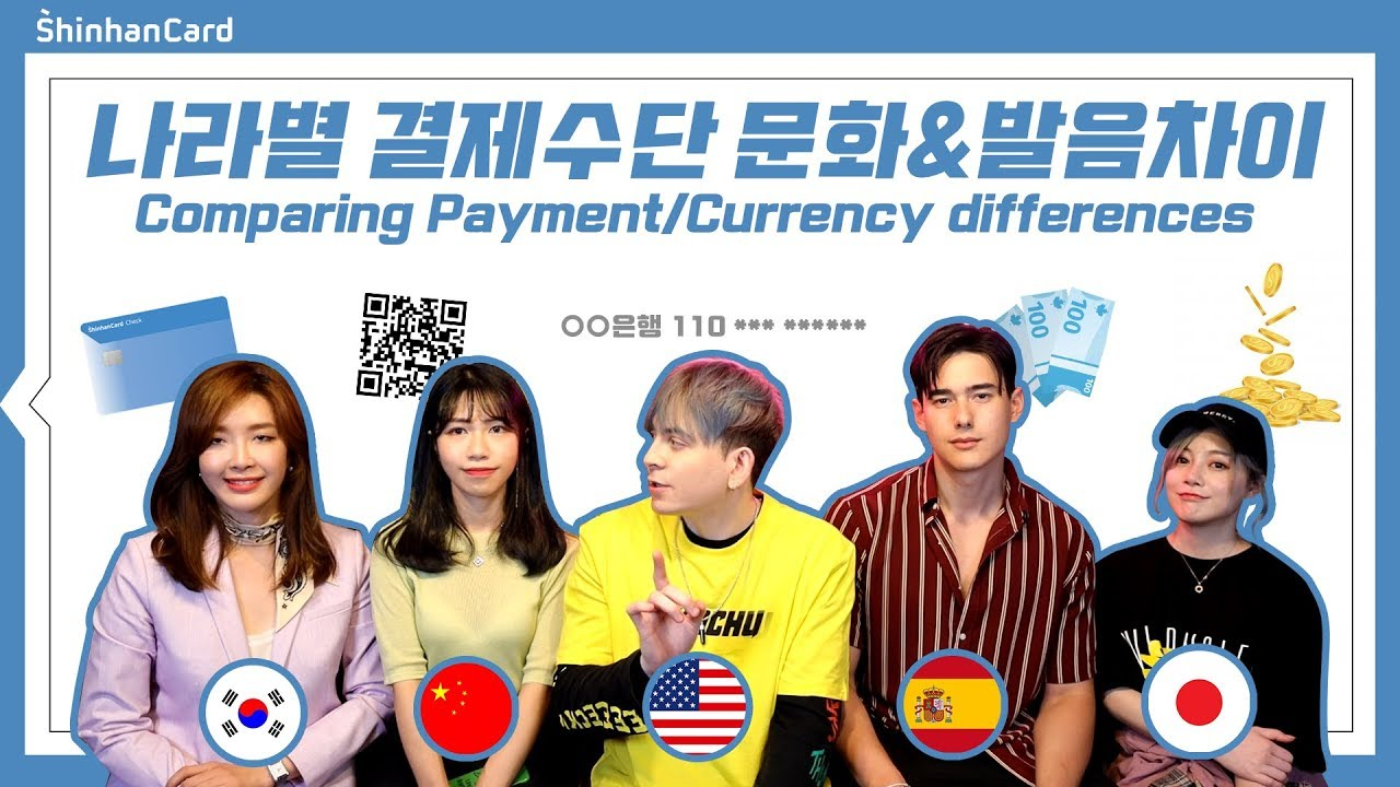 나라별 결제수단 발음/문화 차이[feat. 신한카드] Currency Culture and Pronunciation Differences between countries