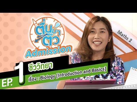 ตื่นมาติว Admission ชีววิทยา EP.1 - Biology [Introduction and Basics]