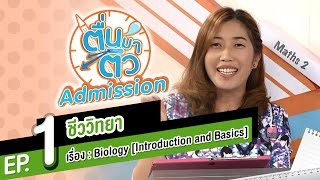 ตื่นมาติว Admission ชีววิทยา EP.1 - Biology [Introduction and Basics] thumbnail