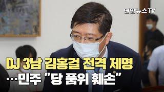 """DJ 3남 김홍걸 전격 제명…민주 """"당 품위 …"""