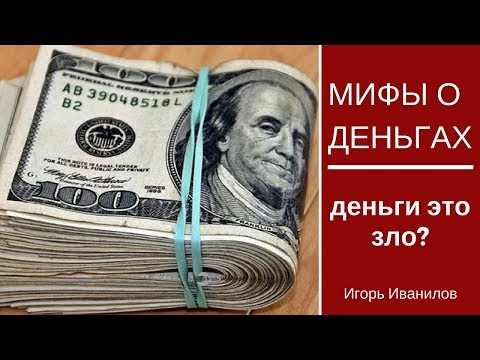 деньги это зло