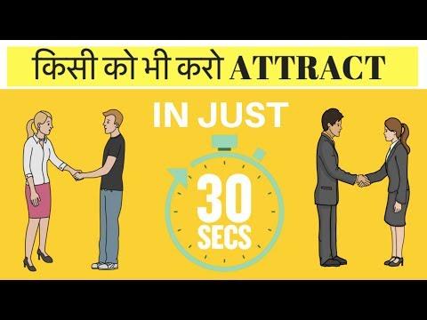 30 SECONDS में किसी को भी अपना दीवाना बना दो - 5 WAYS TO WIN PEOPLE Mp3