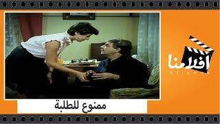 الفيلم العربي - ممنوع للطلبة - بطولة سمير صبرى ومها ابو عوف وأحمد عدوية
