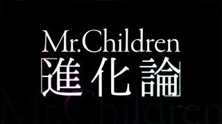 Mr.Children/進化論(日本テレビ『NEWS ZERO』テーマ曲) thumbnail