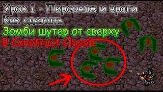 Урок 1 - Как сделать зомби шутер в Construct Classic? Персонаж и зомби