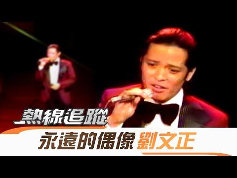 熱線追蹤 2011-05-10 劉文正&陳淑樺 永遠的偶像