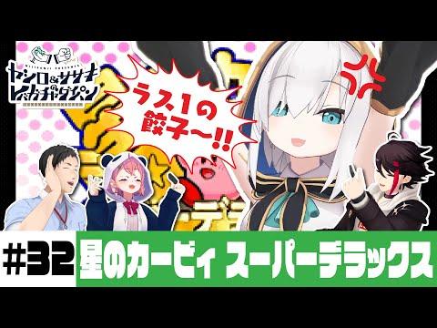 【星のカービィ】ヤシロ&ササキのレバガチャダイパン #32【スーパーデラックス】