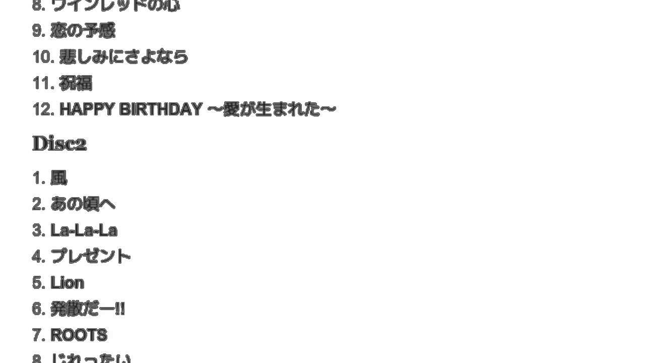 06 PRESENT TOUR LIVE 発散だー!!」とは ウィキ動画 - YouTube