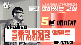 """[동탄] 살아있는교회 5분설교 """"복음의 합당한 생활로 …"""
