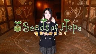 Seeds of Hope 〜福島の若者たち〜 土絵作家 佐藤香 佐藤かおり 検索動画 26