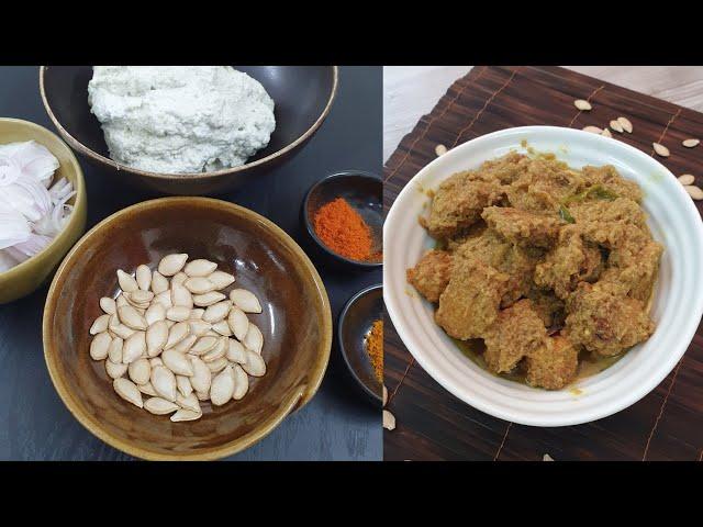 মাংসের স্বাদকেও হার মানাবে কুমড়া বিচির এই কারি রেসিপি । Pumking Seed Curry