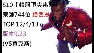 S10【韓服頂尖系列】宗師744位 路西恩 Lucian TOP 12/4/13 版本9.23(VS賈克斯)