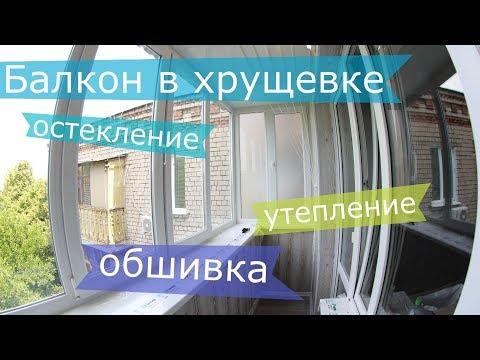 Чем и как обшить балкон в хрущевке
