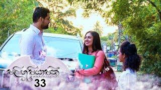 Palingu Piyapath | Episode 33 - (2020-02-22) | ITN Thumbnail