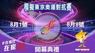 模擬東京奧運對抗賽 開幕典禮