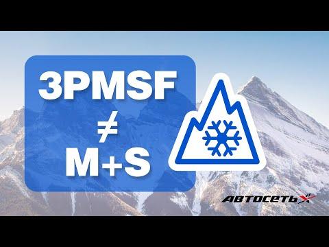 3PMSF ≠ M+S. Всё, что нужно знать о «снежинке внутри горы»