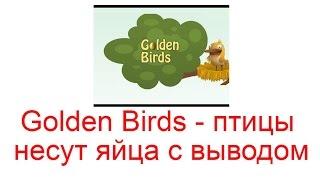 Заработок на яйцах птиц (rich-birds)