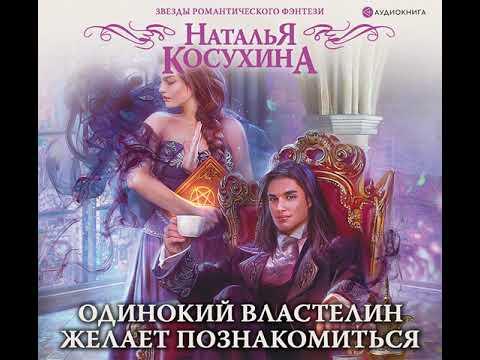 Анастасия Лазарева – Одинокий властелин желает познакомиться. [Аудиокнига]