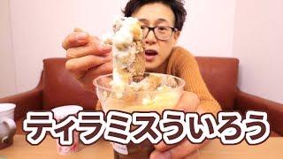 山口県限定のティラミスういろう食べてみた thumbnail