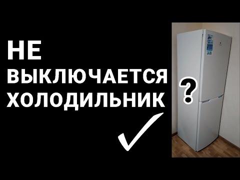 Почему НЕ ОТКЛЮЧАЕТСЯ ХОЛОДИЛЬНИК (компрессор холодильника)