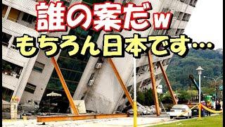 【海外の反応】日本人が台湾地震でとった行動に感謝の嵐【世界のJAPAN】