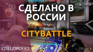🔨 CityBattle Virtual Earth и студия «Рикор» #СделаноВРоссииGG