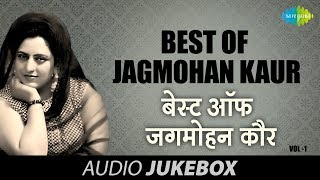 Best of Jagmohan Kaur | Popular Punjabi Old Songs | Volume 1 | Audio Jukebox