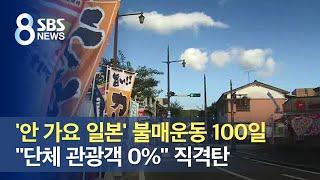 """'안 가요 일본' 불매운동 100일…""""단체 관광객 0%…"""