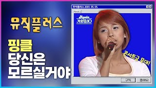 [KBS 뮤직플러스] 요정이세요? 핑클 언니들 콘서트급 무대 #핑클 #홍경민 #PSY | KBS 방송 (20…