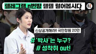 "What is happening in 'Telegram Room n"" in South Korea? (Trigger Warning in Description)"