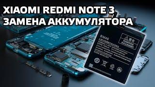 Замена аккумулятора в Xiaomi Redmi Note 3