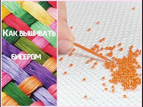 Вышивание - вышивка крестиком и гладью