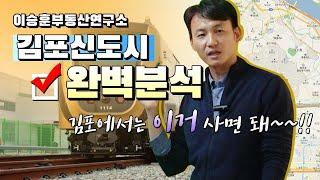 """김포신도시 완벽분석:: 김포에서는 """"이거"""" 사면 돼~~…"""