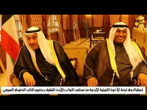 الشيخ فيصل الحمود: العلاقات الكويتية الأردنية متجذرة ومتينة🇯🇴🇰🇼