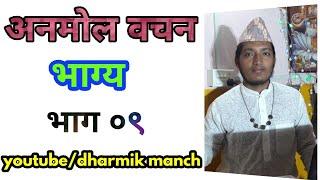 भाग्य ॥ अनमोल बचन,anmol bacha,महान वाणी,mahan bani,nepali anmol vachan,nepali quotes.