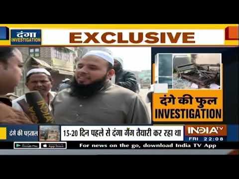 Special Report: दिल्ली में दंगा गैंग कहां से आया, फोरेंसिक टीम को कितने मिले सबूत? | IndiaTV News