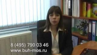 бухгалтерские услуги(ООО «ПРЕДИКАТ» предлагает бухгалтерские услуги по разумным ценам. Бухгалтерские услуги - http://www.buh-mos.ru +7..., 2010-02-17T17:42:09.000Z)