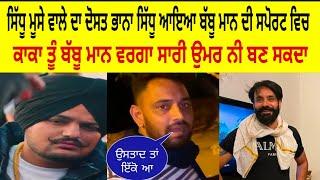 Bhana Sidhu Speaking on babbu Maan | Sidhu moose wala | Babbu Maan