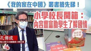 Publication Date: 2021-03-26 | Video Title: 《我的家在中國》叢書搶先睇!小學校長開箱:內容豐富助學生了解