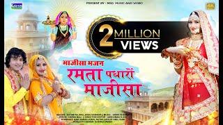 रमता पधारो माजिसा !2021New Majisa Bhajan! Nutan Gahlot,Ajaykaran ! Sing.Shyam Paliwal ,Sonu Kanwar