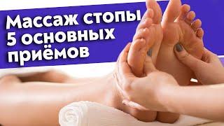Массаж стопы ног |  Основные массажные движения для стоп