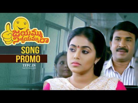Jayammu Nischayammu Raa O Rangula Chilaka Song Promo | Srinivas Reddy, Poorna | TFPC