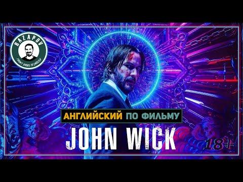 Джон Уик | Английский по фильму | Разбор Диалогов | #EllisIslandClub