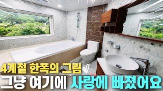 no.858 욕실이 이정도면..!? 4계절 한폭의 그림을 우리 집에서~서울 접근성 좋은 의왕신축빌라