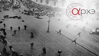 """Петр Рябов: """"Анархисты в Великой Российской Революции: от февраля 1917 года до апреля 1918 года."""""""